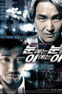 Assistir Eye for an Eye Online Grátis Dublado Legendado (Full HD, 720p, 1080p) | Ahn Kwon-Tae