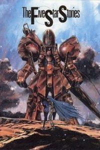 Assistir Five Star Stories Online Grátis Dublado Legendado (Full HD, 720p, 1080p) | Kazuo Yamazaki | 1989