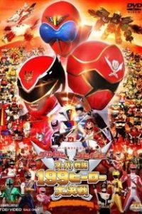 Assistir Gokaiger & Goseiger - A Batalha dos 199 Heróis Online Grátis Dublado Legendado (Full HD, 720p, 1080p)   Noboru Takemoto   2011