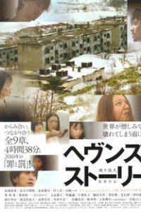 Assistir Heaven's Story Online Grátis Dublado Legendado (Full HD, 720p, 1080p)   Takahisa Zeze   2010