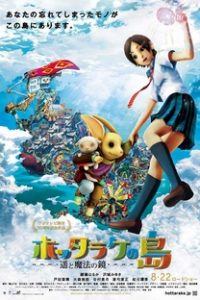 Assistir Hottarake no Shima: Haruka to Mahou no Kagami Online Grátis Dublado Legendado (Full HD, 720p, 1080p)   Shinsuke Sato   2009