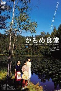 Assistir Kamome Diner Online Grátis Dublado Legendado (Full HD, 720p, 1080p)   Naoko Ogigami   2006