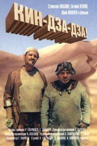 Assistir Kin-Dza-Dza Online Grátis Dublado Legendado (Full HD, 720p, 1080p) | Georgi Daneliya | 1986