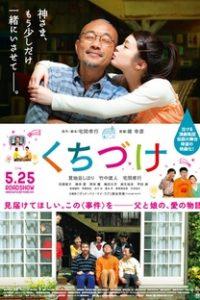 Assistir Kuchizuke Online Grátis Dublado Legendado (Full HD, 720p, 1080p)   Yukihiko Tsutsumi   2013