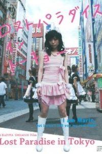 Assistir Lost Paradise in Tokyo Online Grátis Dublado Legendado (Full HD, 720p, 1080p) | Kazuya Shiraishi | 2010