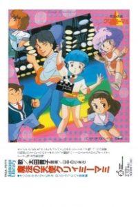 Assistir Mahô no tenshi Creamy Mami: Long Goodbye Online Grátis Dublado Legendado (Full HD, 720p, 1080p) | Tomomi Mochizuki | 1985