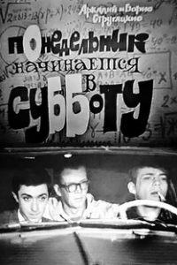 Assistir Monday Begins on Saturday Online Grátis Dublado Legendado (Full HD, 720p, 1080p) | Aleksandr Belinsky | 1965