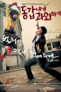 Assistir My Tutor Friend Online Grátis Dublado Legendado (Full HD, 720p, 1080p) | Kim Kyung-Hyung | 2003