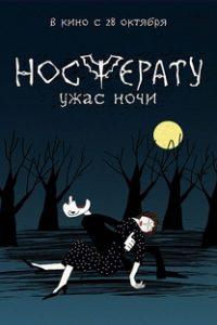 Assistir Nosferatu. Uzhas nochi Online Grátis Dublado Legendado (Full HD, 720p, 1080p) | Vladimir Marinichev | 2010