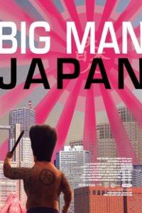Assistir O Gigante do Japão Online Grátis Dublado Legendado (Full HD, 720p, 1080p) | Hitoshi Matsumoto (I) | 2007