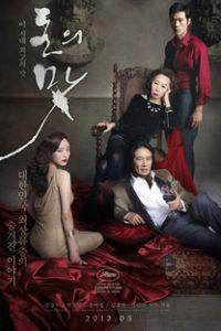 Assistir O Gosto do Dinheiro Online Grátis Dublado Legendado (Full HD, 720p, 1080p) | Im Sang-soo | 2012