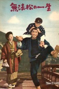 Assistir O Homem do Riquixá Online Grátis Dublado Legendado (Full HD, 720p, 1080p) | Hiroshi Inagaki | 1958
