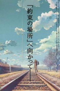 Assistir O Lugar Prometido em Nossa Juventude Online Grátis Dublado Legendado (Full HD, 720p, 1080p)   Makoto Shinkai   2004
