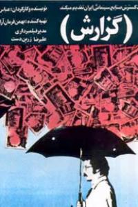 Assistir O Relatório Online Grátis Dublado Legendado (Full HD, 720p, 1080p) | Abbas Kiarostami | 1977