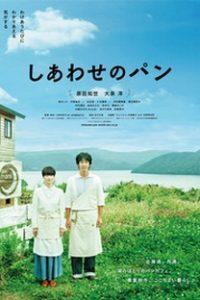 Assistir Pão da Felicidade Online Grátis Dublado Legendado (Full HD, 720p, 1080p)   Yukiko Mishima   2012