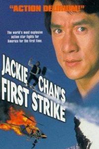 Assistir Primeiro Impacto Online Grátis Dublado Legendado (Full HD, 720p, 1080p) | Stanley Tong (I) | 1996