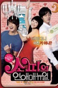 Assistir Sophie's Revenge Online Grátis Dublado Legendado (Full HD, 720p, 1080p) | Eva Jin | 2009