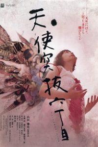 Assistir Tentsuki Online Grátis Dublado Legendado (Full HD, 720p, 1080p) | Masafumi Yamada (I) | 2011