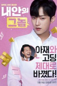 Assistir The Dude In Me Online Grátis Dublado Legendado (Full HD, 720p, 1080p)   Kang Hyo-Jin   2018