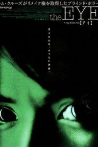 Assistir The Eye: A Herança Online Grátis Dublado Legendado (Full HD, 720p, 1080p)   Danny Pang