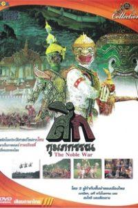 Assistir The Noble War Online Grátis Dublado Legendado (Full HD, 720p, 1080p) | Sompote Sands | 1984
