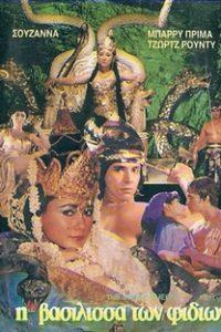 Assistir The Snake Queen Online Grátis Dublado Legendado (Full HD, 720p, 1080p) | Sisworo Gautama Putera | 1982
