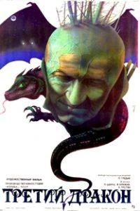 Assistir The Third Dragon Online Grátis Dublado Legendado (Full HD, 720p, 1080p) | Peter Hledík | 1985