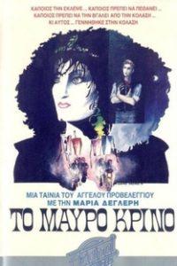 Assistir To Mavro Krino Online Grátis Dublado Legendado (Full HD, 720p, 1080p) | Angelos Provelengios | 1987