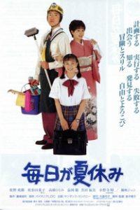 Assistir Todo Dia é Dia de Férias Online Grátis Dublado Legendado (Full HD, 720p, 1080p) | Shuusuke Kaneko | 1994