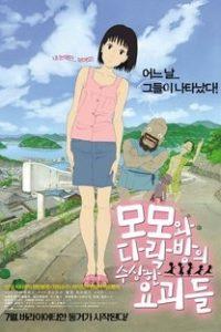 Assistir Uma Carta para Momo Online Grátis Dublado Legendado (Full HD, 720p, 1080p) | Hiroyuki Okiura | 2011