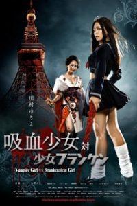 Assistir Vampire Girl VS Frankenstein Girl Online Grátis Dublado Legendado (Full HD, 720p, 1080p) | Naoyuki Tomomatsu