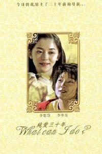 Assistir What Should I Do? Online Grátis Dublado Legendado (Full HD, 720p, 1080p) | Man-yeong Park | 2004