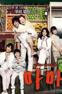 Assistir mama Online Grátis Dublado Legendado (Full HD, 720p, 1080p)   Equan Choi (I)   2011